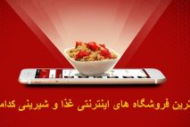 سفارش آنلاین شیرینی