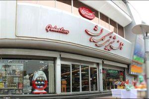 شیرینی فروشی گلستان