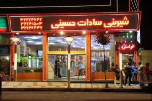 شیرینی-سادات-حسینی