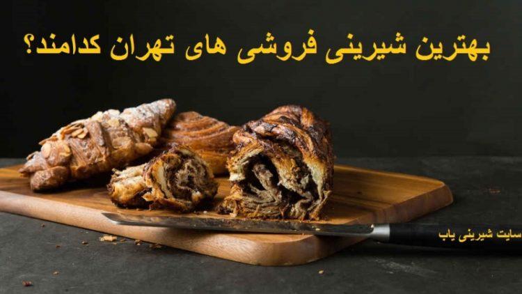 بهترین شیرینی فروشی تهران